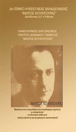 Αφίσα λογοτεχνικού διαγωνισμού